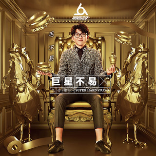 (巨星不易工作室) No.2 (Live)
