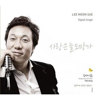 Flames Of Desire OST Vol.1