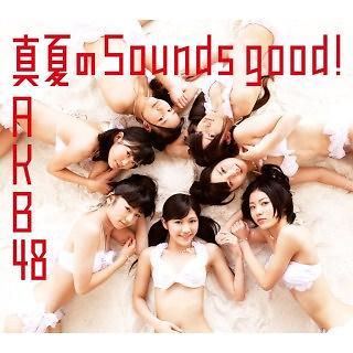 仲夏的 Sound good ! (Type - B)