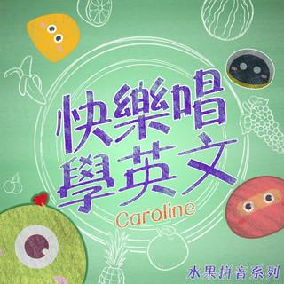快樂唱學英文 水果拼音系列