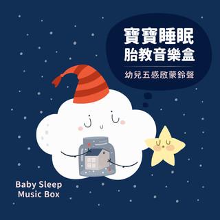 寶寶睡眠.胎教音樂盒 / 幼兒五感啟蒙鈴聲 (Baby Sleep Music Box)