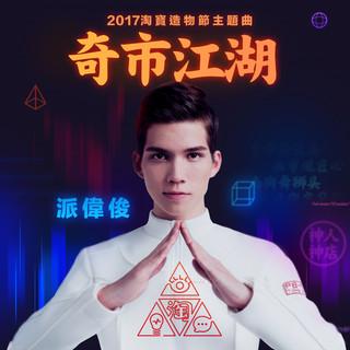 奇市江湖 (2017淘寶造物節主題曲)