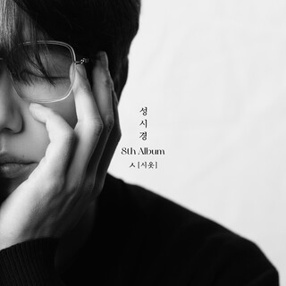 Sung Si Kyung 8th Album (ㅅ(Siot))