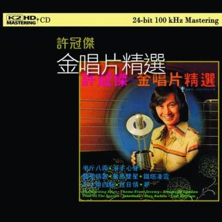 K2HD 金唱片精選