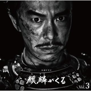 NHK大河ドラマ「麒麟がくる」オリジナル・サウンドトラック Vol.3 (エヌエイチケイタイガドラマキリンガクルオリジナルサウンドトラックヴォリュームスリー)