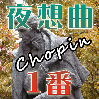 夜想曲(ノクターン)第1番 変ロ短調 作品9-1 (Nocturne in B-Flat Minor, Op. 9, No. 1)