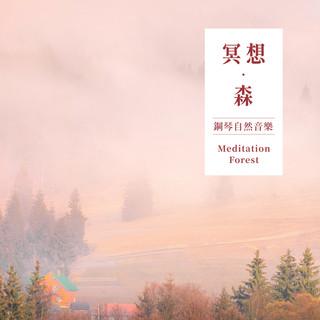 冥想.森 / 鋼琴自然音樂 (Meditation Forest)