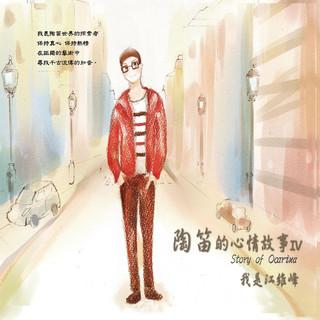 我是江維峰
