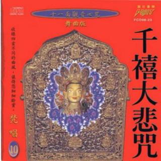千禧大悲咒 (舞曲版) (梵唱篇)