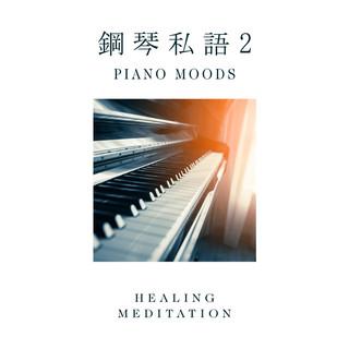鋼琴私語 2 / 韓系療癒音樂 (Piano Moods / Healing Meditation)