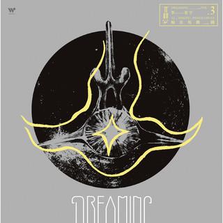鯨魚馬戲團 Vol. 3 夢