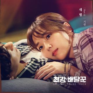 최강배달꾼, Pt. 12 (Music From The Original TV Series)