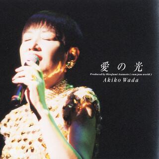 愛の光 (Ai No Hikari)