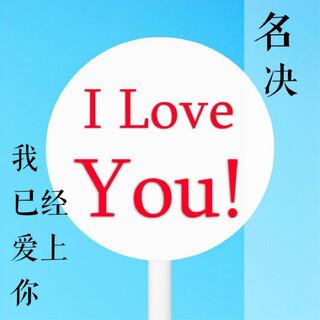 我已經愛上你