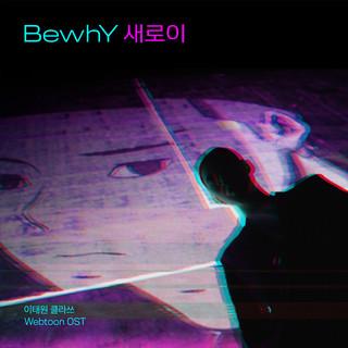 Iteawon Class Webtoon OST
