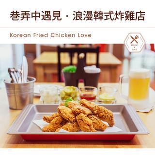 巷弄中遇見.浪漫韓式炸雞店 (Korean Fried Chicken Love)