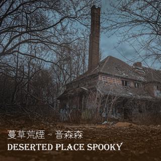 蔓草荒煙 音森森 Deserted Place Spooky
