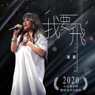我要飛 / 2020台北電影節獻給勇者的組曲 (Wanna Fly)