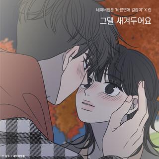 Write about you (Romance 101 X Lyn) (網漫 乖乖女的戀愛指南)