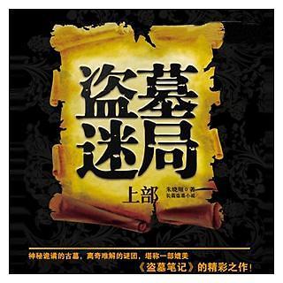 盜墓迷局 (上部)