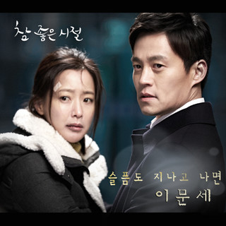 Good Times Indeed OST Part.3