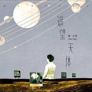 遙望天體 (Stellar)