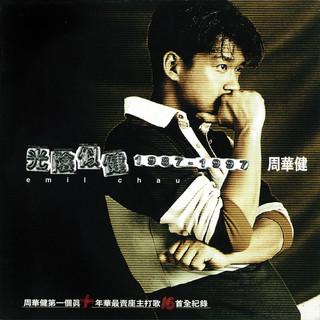光陰似健1987-1997
