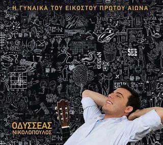 I Gynaika Tou 21ou Aiona
