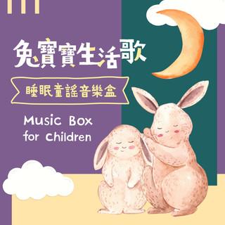 兔寶寶生活歌 / 睡眠童謠音樂盒 (Music Box for Children)