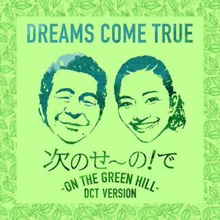 次のせ〜の!で - ON THE GREEN HILL - (DCT VERSION) (Tsugino Seno ! De - ON THE GREEN HILL - (DCT VERSION))
