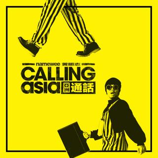 亞洲通話 (Calling Asia)