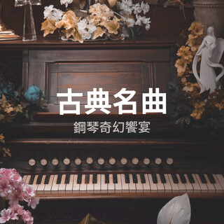 鋼琴奇幻饗宴:古典名曲 (The Best of Classical Music)