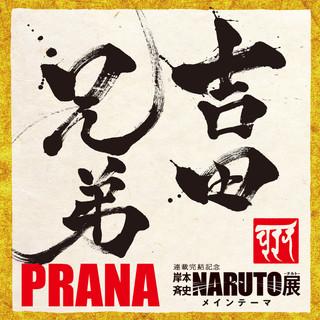 PRANA (プラーナ)