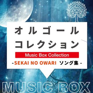 オルゴールコレクション -SEKAI NO OWARIソング集- (Music Box Collection SEKAI NO OWARI Song Collection)