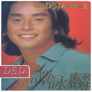 環球 DSD 視聽之王 - 譚詠麟