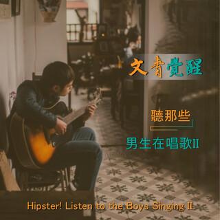 文青覺醒-聽那些男生在唱歌 2