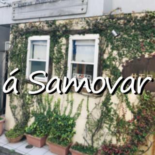 在Samovar裡歌唱