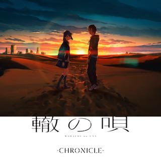 轍の唄 (ワダチノウタ)