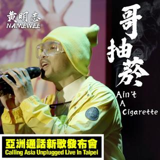 亞洲通話新歌發佈會現場版本 (Calling Asia Unplugged Live in Taipei)