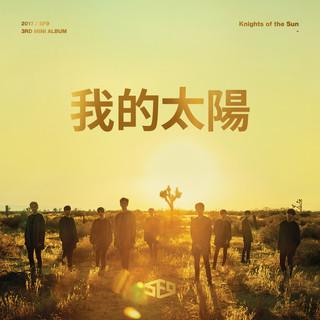 我的太陽 (O Sole Mio) (中文版)