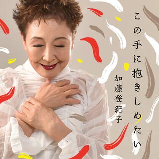 この手に抱きしめたい (Kono Te Ni Dakishimetai)