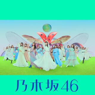 君に叱られた (Special Edition) (キミニシカラレタスペシャルエディション)