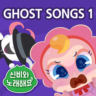 < Sing Along With Shinbi ! > The Ghost Songs 1