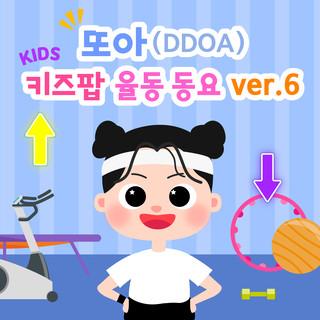 DDOA's Kids POP Dance Song Ver.6