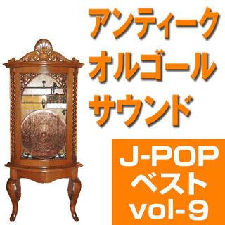 オルゴール J-POPベスト VOL-9