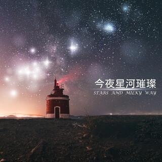 今夜星河璀璨 Stars and Milky Way