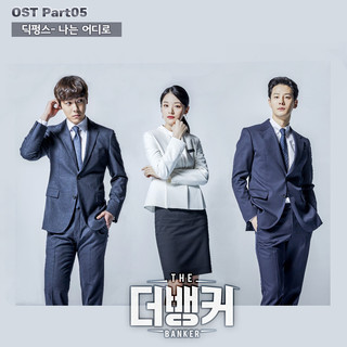 銀行家 OST, Pt. 5 (The Banker (Original Television Soundtrack))
