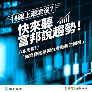 5G商轉進展與台灣廠商的商機