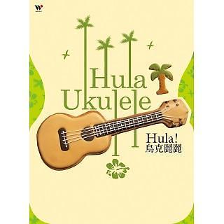 Hula ! 烏克麗麗 (Hula Ukulele)