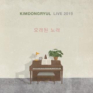 KIMDONGRYUL LIVE 2019 Song Of Old
